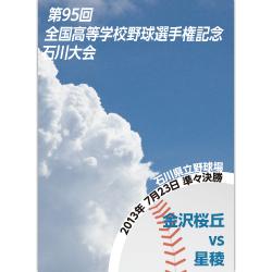 石川大会2013 準々決勝 金沢桜丘 対 星稜