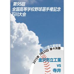 石川大会2013 準々決勝 金沢市立工業 対 寺井