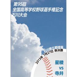 石川大会2013 準決勝 星稜 対 寺井