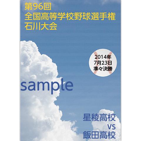 石川大会2014 準々決勝 星稜 対 飯田