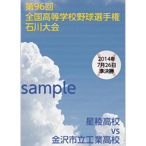 石川大会2014 準決勝 星稜 対 金沢市立工業
