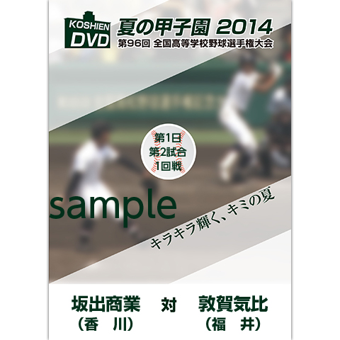 夏の甲子園2014 1回戦 坂出商業(香川) 対 敦賀気比(福井)