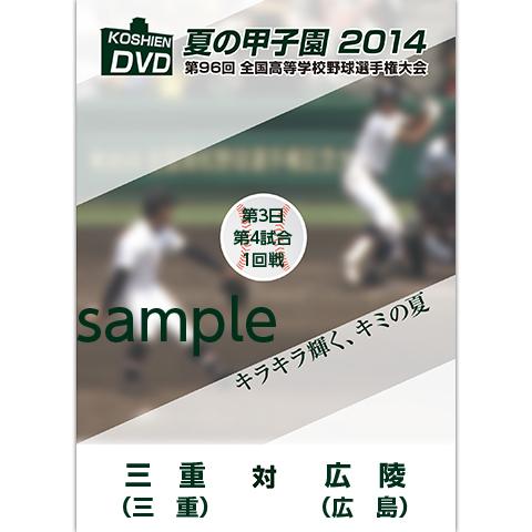 夏の甲子園2014 1回戦 三重(三重) 対 広陵(広島)