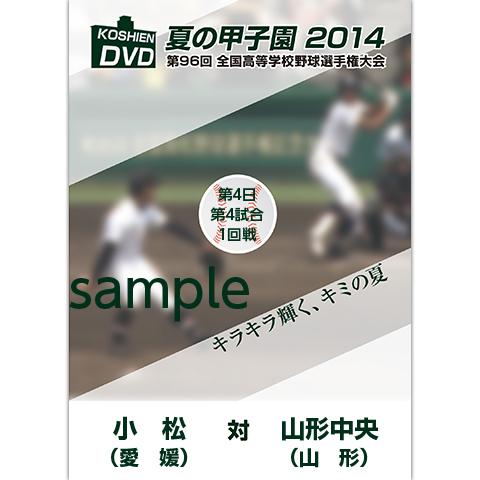 夏の甲子園2014 1回戦 小松(愛媛) 対 山形中央(山形)