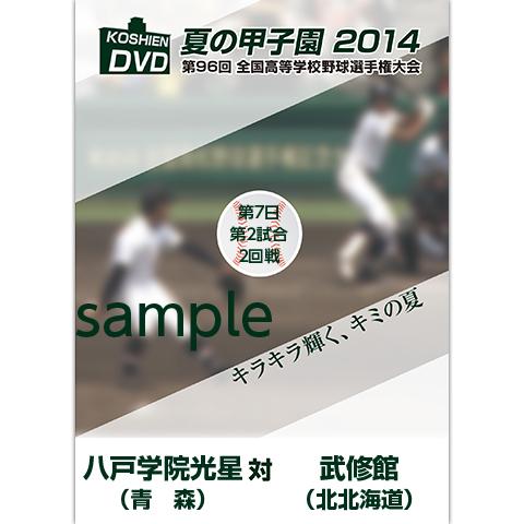 夏の甲子園2014 2回戦 八戸学院光星(青森) 対 武修館(北北海道)