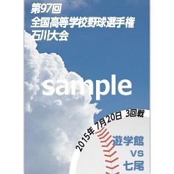 石川大会2015 3回戦 遊学館 対 七尾