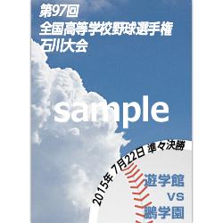 石川大会2015 準々決勝 遊学館 対 鵬学園