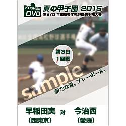 夏の甲子園2015 1回戦 早稲田実(西東京) 対 今治西(愛媛)