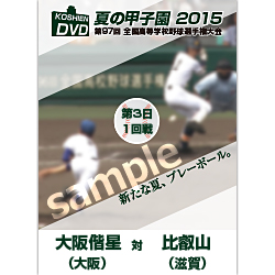 夏の甲子園2015 1回戦 大阪偕星(大阪) 対 比叡山(滋賀)