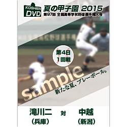 夏の甲子園2015 1回戦 滝川二(兵庫) 対 中越(新潟)