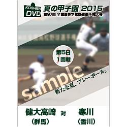 夏の甲子園2015 1回戦 健大高崎(群馬) 対 寒川(香川)
