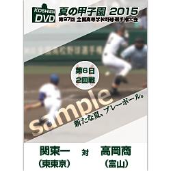 夏の甲子園2015 2回戦 関東一(東東京) 対 高岡商(富山)