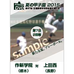夏の甲子園2015 2回戦 作新学院(栃木) 対 上田西(長野)