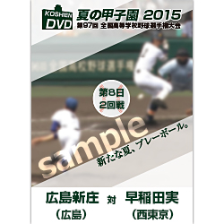 夏の甲子園2015 2回戦 広島新庄(広島) 対 早稲田実(西東京)