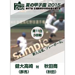 夏の甲子園2015 3回戦 健大高崎(群馬) 対 秋田商(秋田)