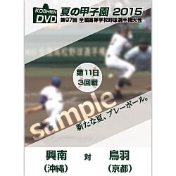 夏の甲子園2015 3回戦 興南(沖縄) 対 鳥羽(京都)