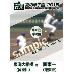 夏の甲子園2015 準決勝 東海大相模(神奈川) 対 関東一(東東京)