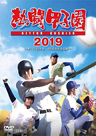 熱闘甲子園 2019