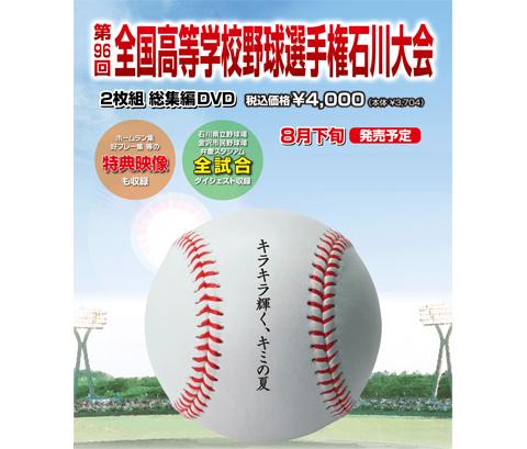 第96回全国高等学校野球選手権石川大会総集編DVD