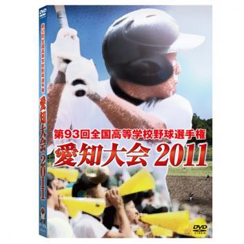 第93回全国高等学校野球選手権 愛知大会2011