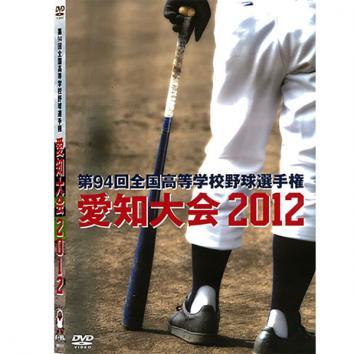 第94回全国高等学校野球選手権 愛知大会2012