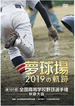 秋田大会2019