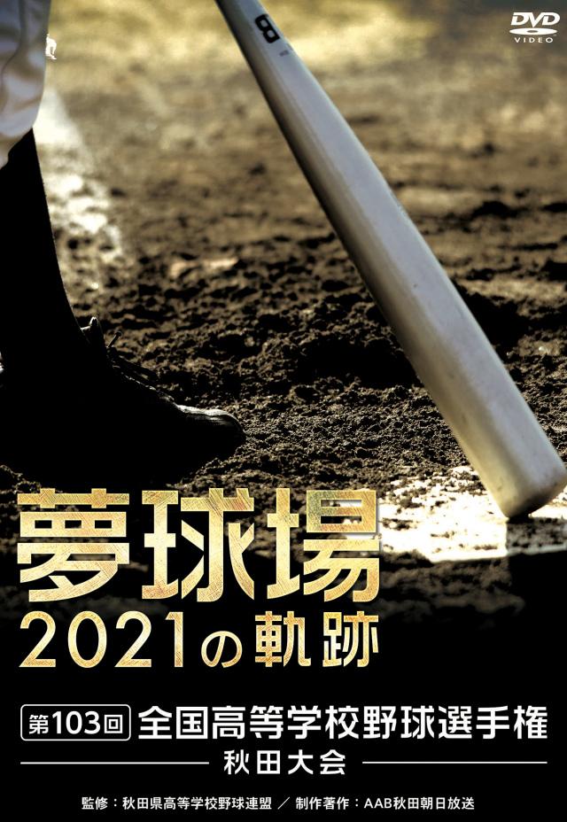 秋田大会_夢球場2021