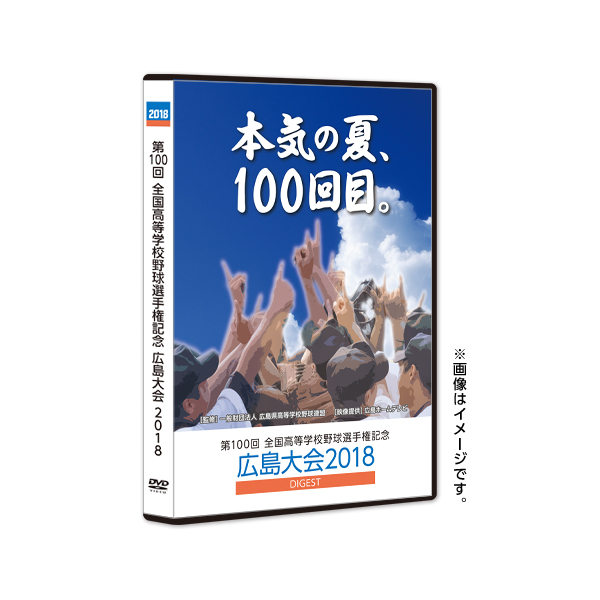 広島大会2018