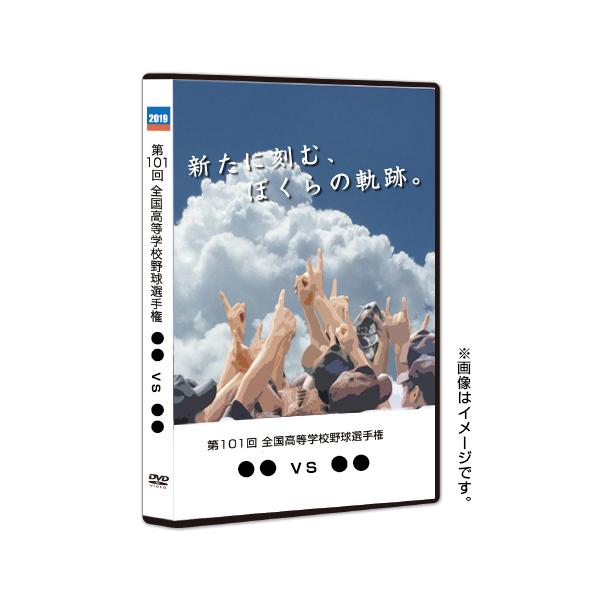 夏の甲子園2019 3回戦 高岡商(富山) 対 履正社(大阪)