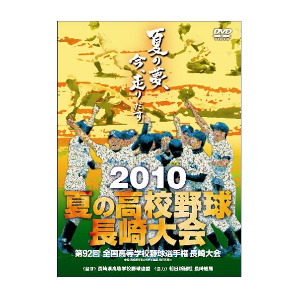 2010長崎大会ダイジェストジャケット