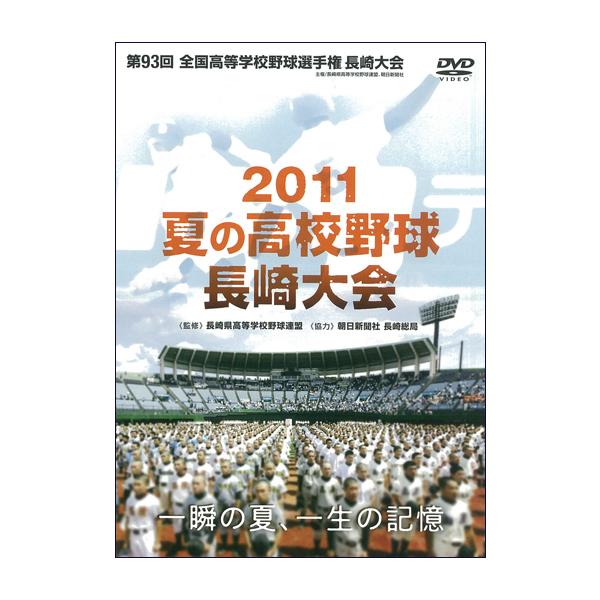 2011長崎大会ダイジェストジャケット
