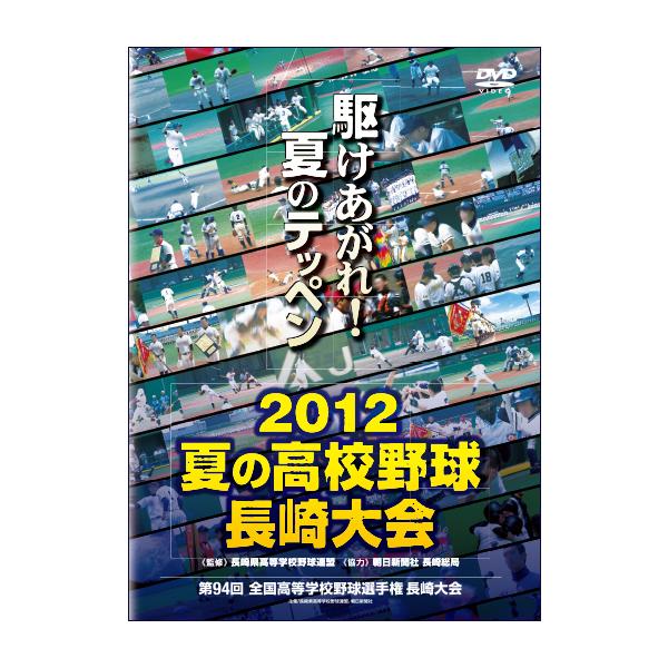 2012長崎大会ダイジェストジャケット
