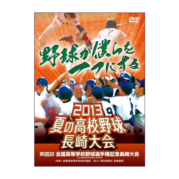 2013長崎大会ダイジェストジャケット