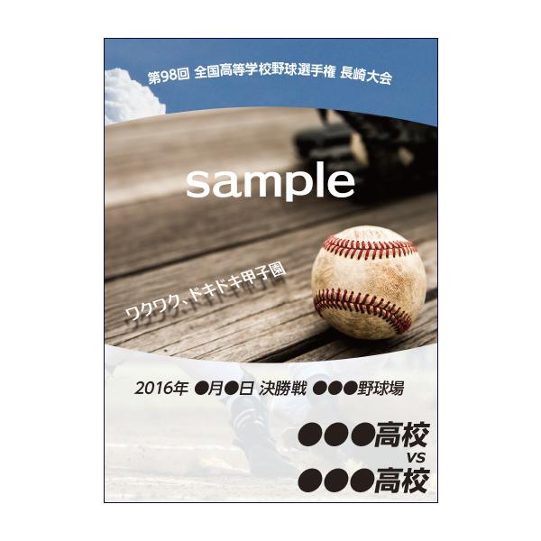 2016長崎大会ジャケット