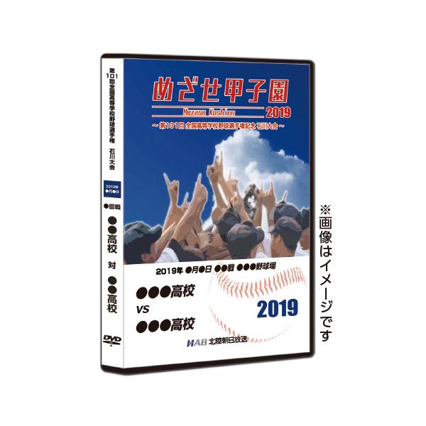 石川2019ジャケット