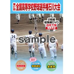 第97回全国高等学校野球選手権石川大会総集編DVD