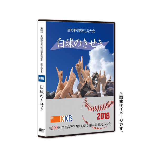 鹿児島大会2018