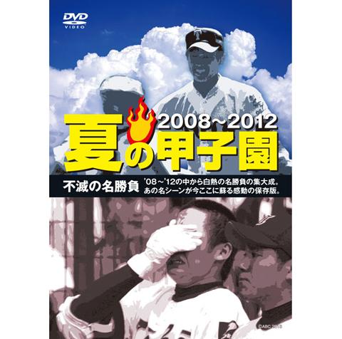 夏の甲子園'08~'12 不滅の名勝負