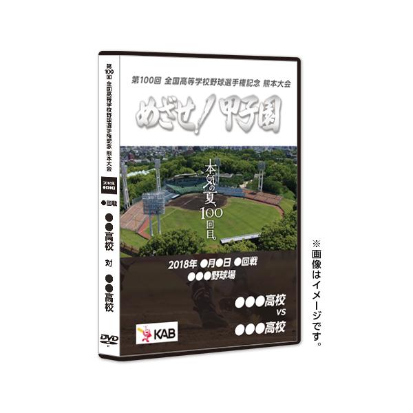 熊本大会2018