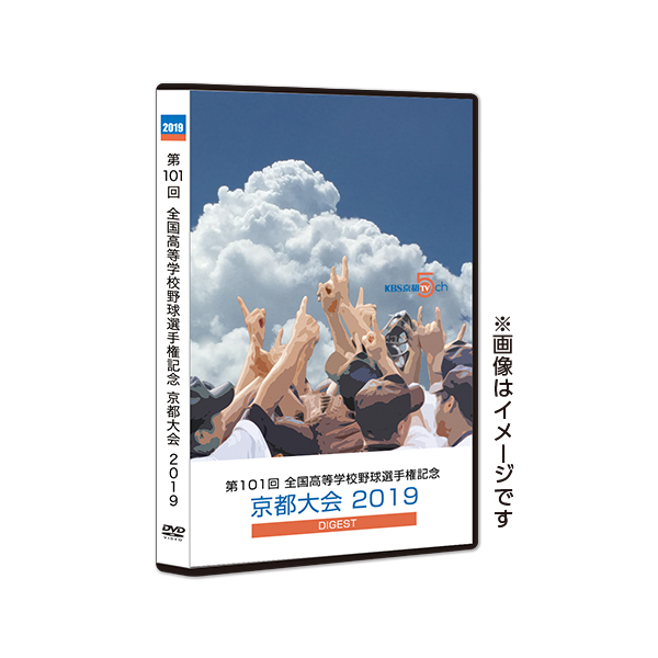 京都2019ジャケット