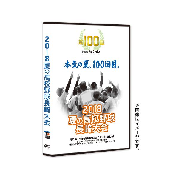 長崎大会2018