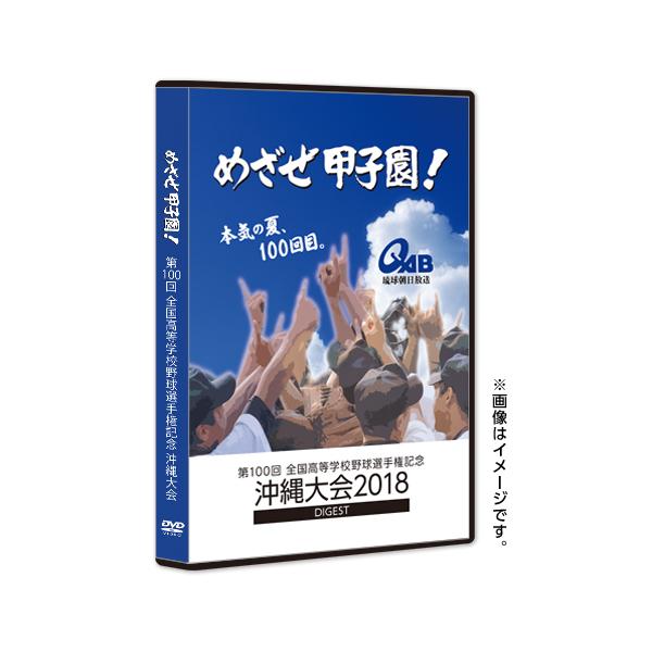 沖縄大会2018