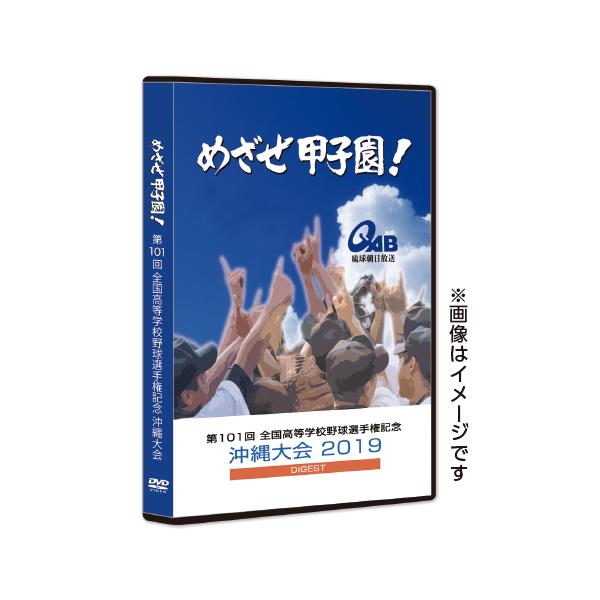 沖縄2019ジャケット