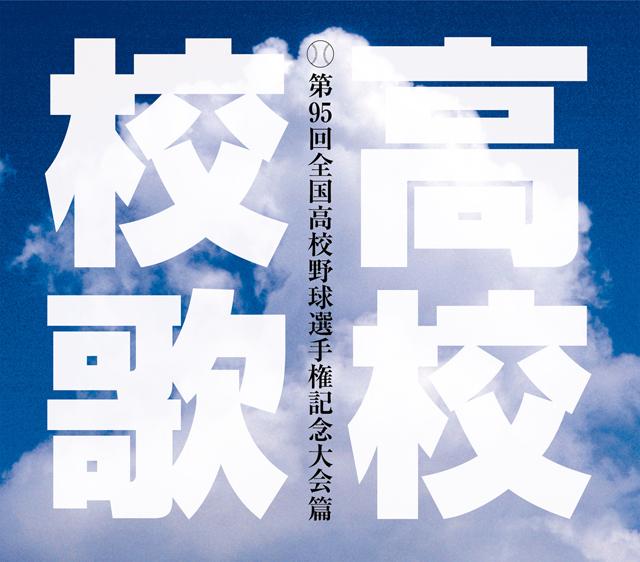 2013校歌CD
