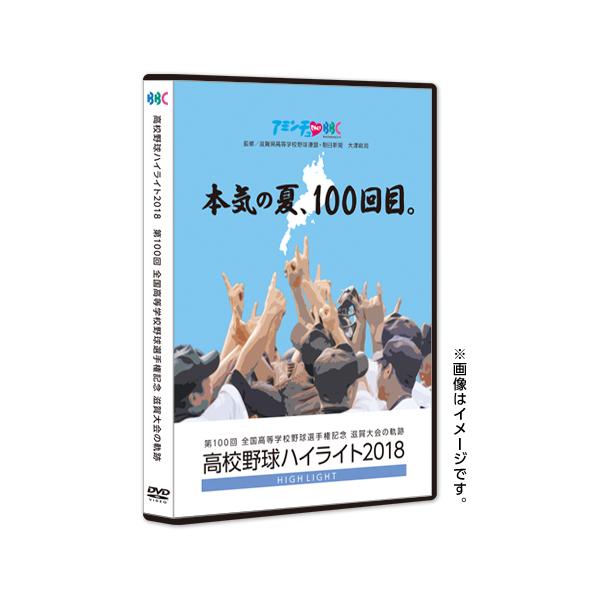 滋賀大会2018