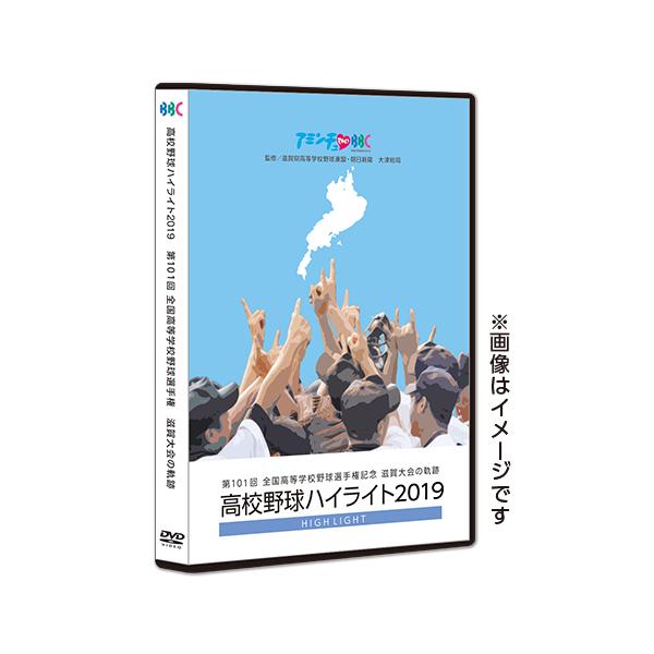 滋賀2019ジャケット