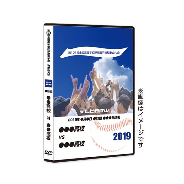 和歌山2019ジャケット