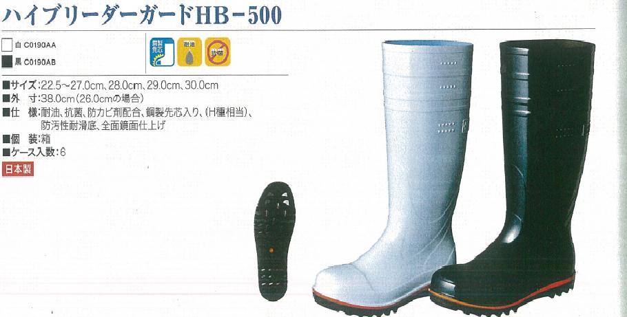 弘進ゴム  ハイブリーダーガード  HB-500