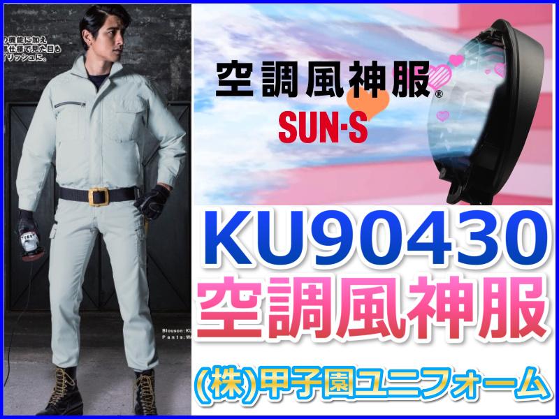 サンエス     KU90430    肩パット付長袖ブルゾン
