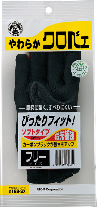 アトム手袋   やわらかクロベエ    122SX